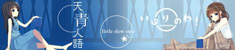 little slow step「いのりのわ! / 天青人語」